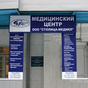 Медицинские центры Фрязино