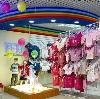 Детские магазины в Фрязино